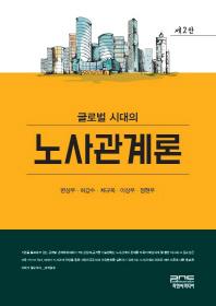 노사관계론(글로벌 시대의)(2판)(양장본 HardCover)