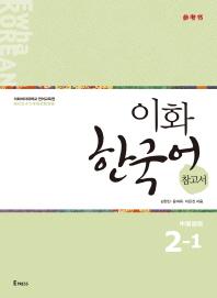 이화 한국어 참고서 2-1(중국어 간체판)