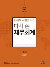 재무회계(2018)(관세사 시험을 위해 다시 쓴)(3판)