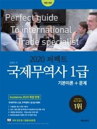 국제무역사 1급 기본이론+문제(2020)(퍼펙트)(16판)