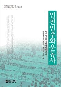 인천민주화운동사(한국민주주의연구소 지역민주화운동사 연구총서 6)(양장본 HardCover)