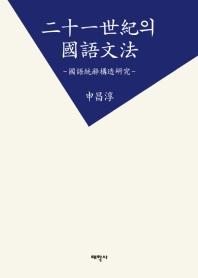 이십일세기의 국어문법(양장본 HardCover)