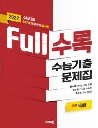고등 영어 독해 수능기출문제집(2021)(2022 수능대비)