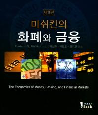 화폐와 금융(미쉬킨의)(11판)