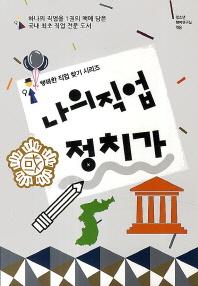 나의 직업 정치가(행복한 직업 찾기 시리즈)
