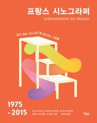 프랑스 시노그라퍼(1975-2015)