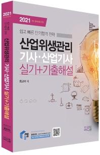 산업위생관리기사 산업기사 실기+기출해설(2021)(3판)