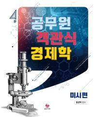 공무원 객관식 경제학 미시편(4판)