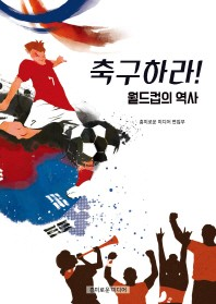축구하라! 월드컵의 역사