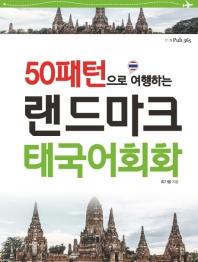 랜드마크 태국어회화(50패턴으로 여행하는)