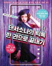 댄서소나의 틱톡 한 권으로 끝내기