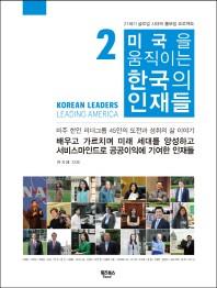 미국을 움직이는 한국의 인재들. 2
