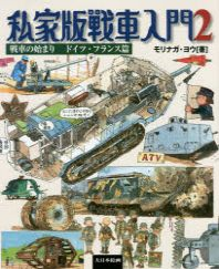 [해외]私家版戰車入門 2