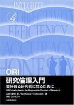 ORI硏究倫理入門 責任ある硏究者になるために