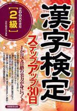 2級漢字檢定ステップアップ30日 2008年度版