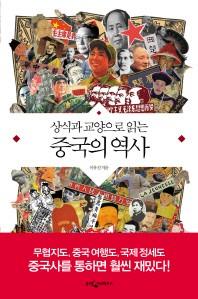 중국의 역사(상식과 교양으로 읽는)