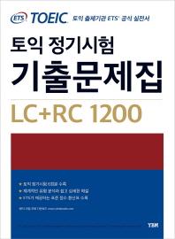 토익 정기시험 기출문제집(LC+RC 1200)(ETS)