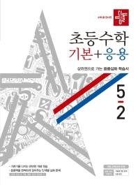 초등 수학 5-2(기본 응용)(2020)(디딤돌)