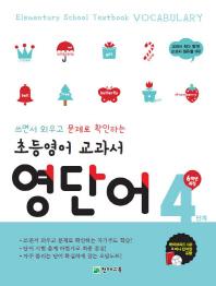 초등영어 교과서 영단어 6학년과정(4단계)(쓰면서 외우고 문제로 확인하는)