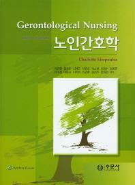 노인간호학(2016)(8판)