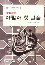 아랍어 첫걸음(알기쉬운)(김종도 아랍어 시리즈 2)