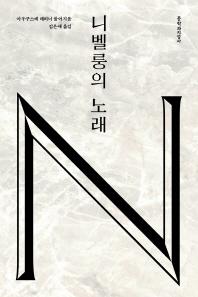 니벨룽의 노래(아우구스테 레히너 서양 고전 시리즈)