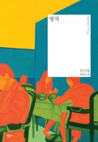 방콕(오늘의 젊은 작가 24)(양장본 HardCover)