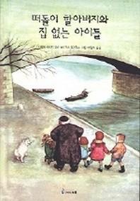 떠돌이 할아버지와 집 없는 아이들(익사이팅북스 2)