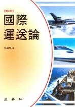 국제운송론(4판)