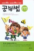 수학편:서울대생 50인 동경대생 50인이 체험한 공부법