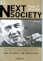 NEXT SOCIETY(개정판)(한경 클래식 1)(양장본 HardCover)