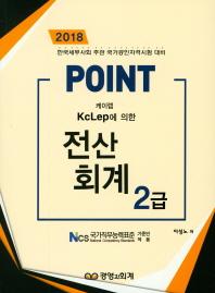 전산회계 2급(2018)(Point KcLep(케이렙)에 의한)