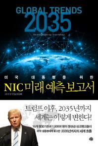 NIC 미래 예측 보고서