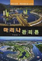 마리나 관리론(해양스포츠 해양관광산업 시리즈)