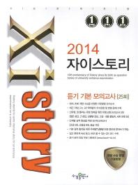 듣기 기본 모의고사(25회)(2014)(자이스토리)