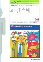 파킨슨병(FAMILY DOCTOR SERIES 48)