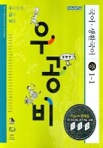 국어 생활국어 중1-1(우공비)(2009)