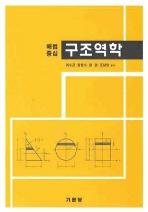 구조역학(해법중심)