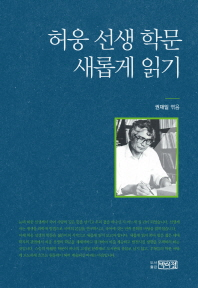 허웅 선생 학문 새롭게 읽기