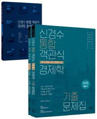 신경수 통합 객관식 경제학 기출문제집 세트(2018)(전3권)