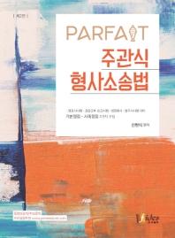 주관식 형사소송법(Parfait(파르페))(2판)