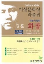 화장(제28회 이상문학상 수상작품집 2004년도)