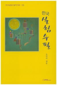 한국실험수필(한국실험수필작가회 3)