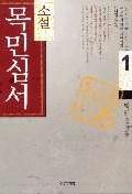 소설 목민심서 1