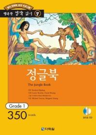 정글북(CD1장포함)(행복한 명작읽기 7)