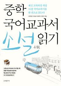 중학 국어교과서 소설 읽기