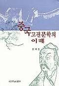 중국 고전문학의 이해