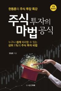 주식 투자의 마법 공식(개정증보판)