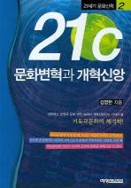 21C 문화변혁과 개혁신앙(21세기 문화신학 2)