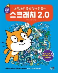 스크래치 2.0(내 맘대로 블록 쌓아 만드는)(코딩&플레이 1)